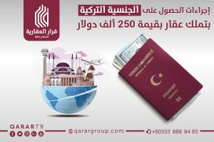شراء عقار في تركيا للحصول على الجنسية التركية