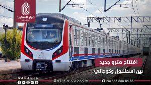 مترو اسطنبول كوجالي