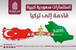 استثمار سعودي في تركيا