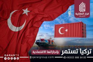تركيا تستمر بانجازاتها الاقتصادية