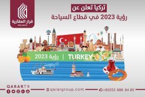 تركيا تعلن عن رؤية 2023 في قطاع السياحة