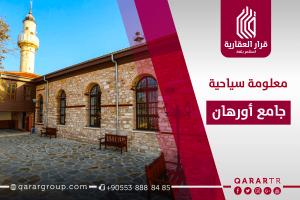 جامع أورهان في ازميت