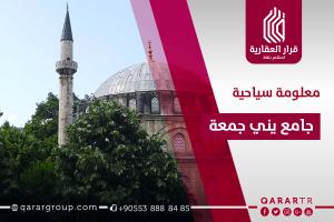 جامع يني جمعة في ازميت