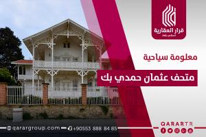 متحف عثمان حمدي بك