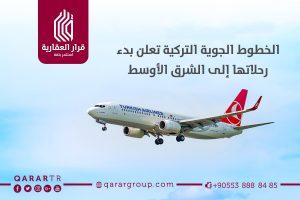 الخطوط الجوية التركية تعلن بدء رحلاتها الى الشرق الأوسط